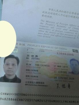 Wu Deyong Passport Page